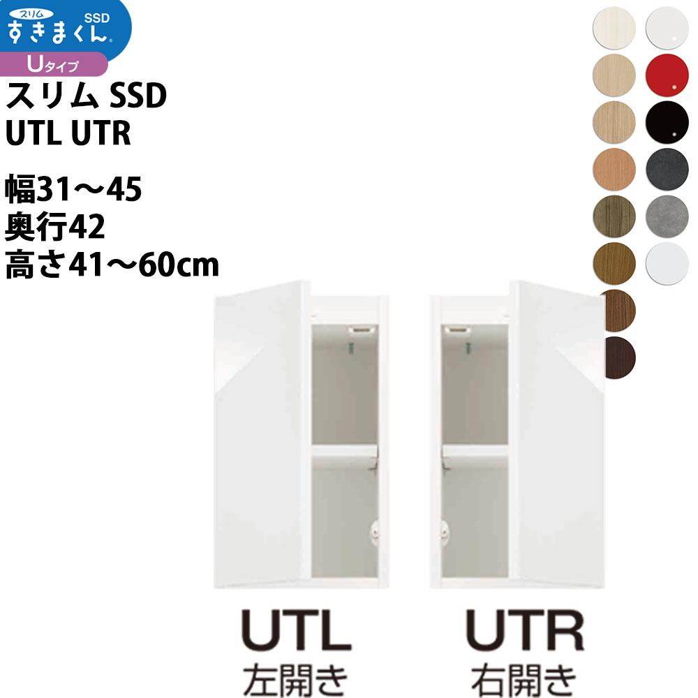フジイ すきまくんスリム 収納家具 幅 高さ セミオーダー 上置きタイプ 幅31-45×奥行42×高さ41-60cm SSD-UT3145
