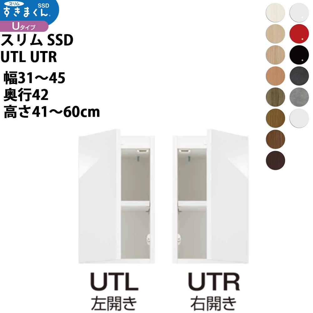 フジイ すきまくんスリム 収納家具 幅 高さ セミオーダー 上置きタイプ 幅31-45×奥行42×高さ61-80cm SSD-UT3145