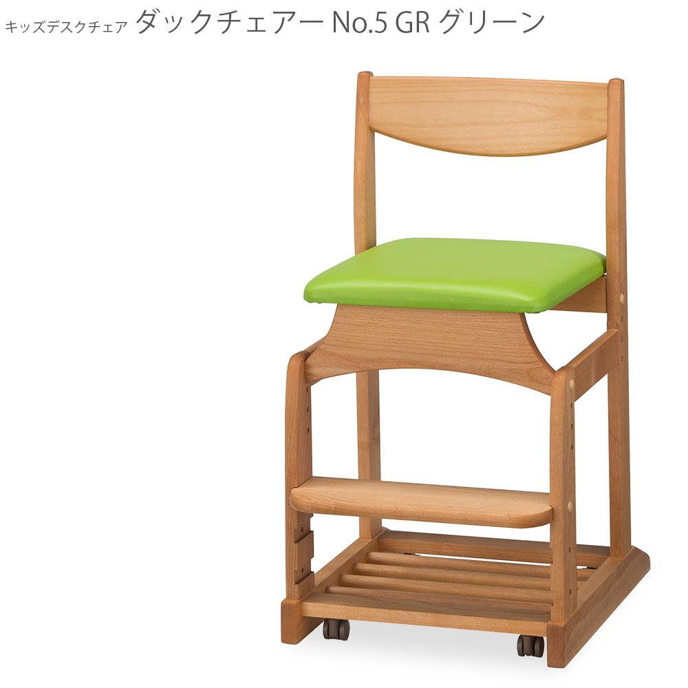 堀田木工 無垢 2018年モデル ダックチェアー グリーン NO.5 学習椅子 日本製 国産 送料無料