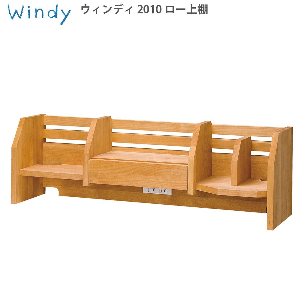 堀田木工 無垢 2018年モデル ウィンディ 2010ロー上棚 学習机 上置き 日本製 国産 送料無料