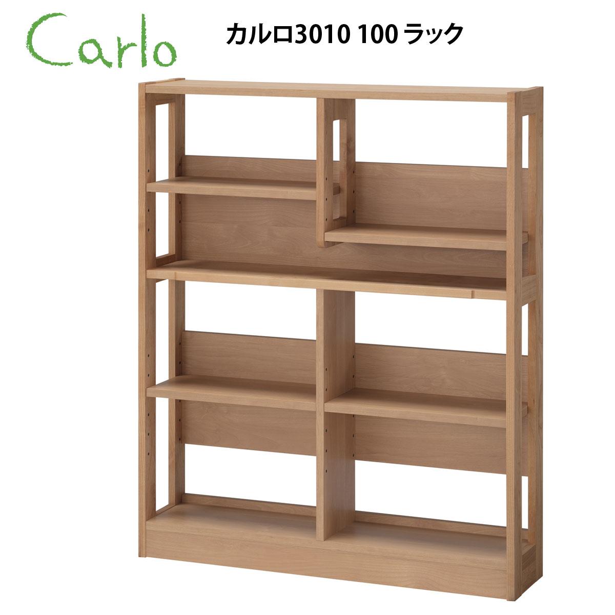 堀田木工 無垢 2018年モデル カルロ ナチュラル 3010ラック 学習 単品 日本製 国産