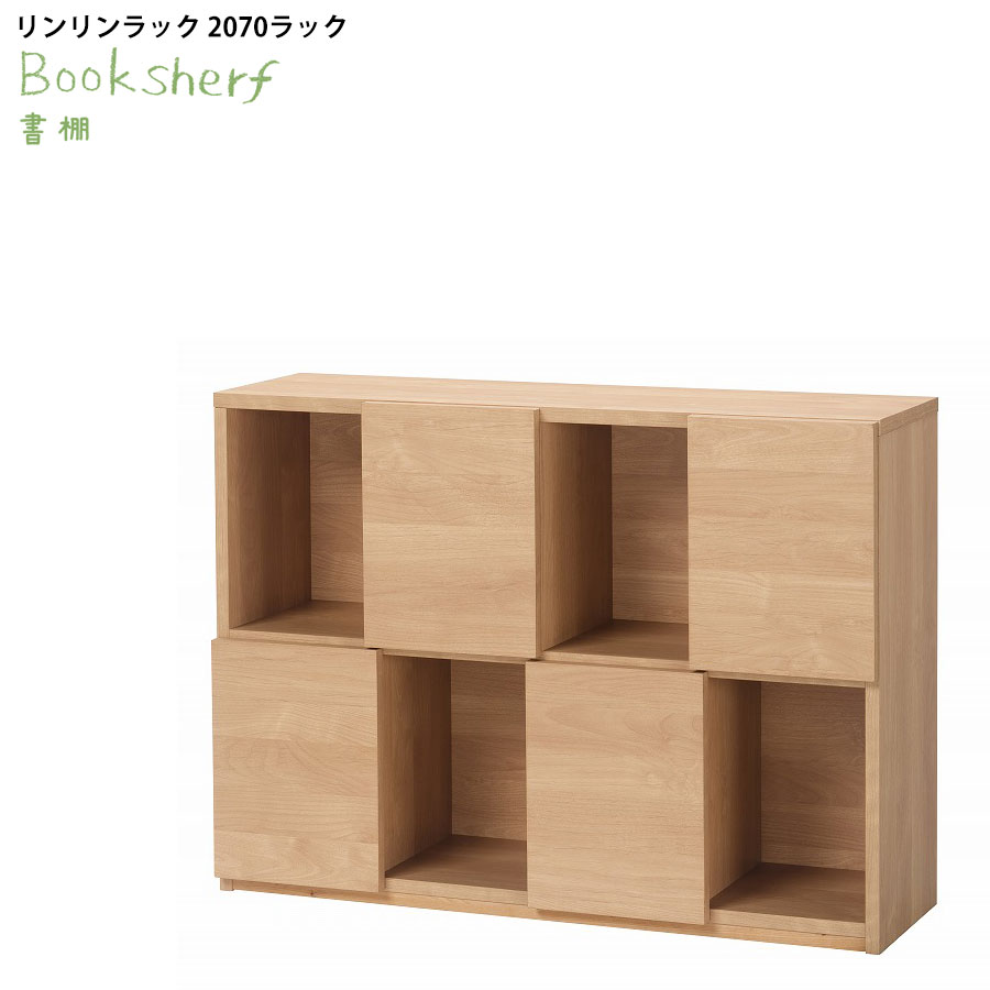 堀田木工 無垢 2018年モデル リンリン 2070ラック 本棚 書棚 子供部屋 日本製 国産 送料無料