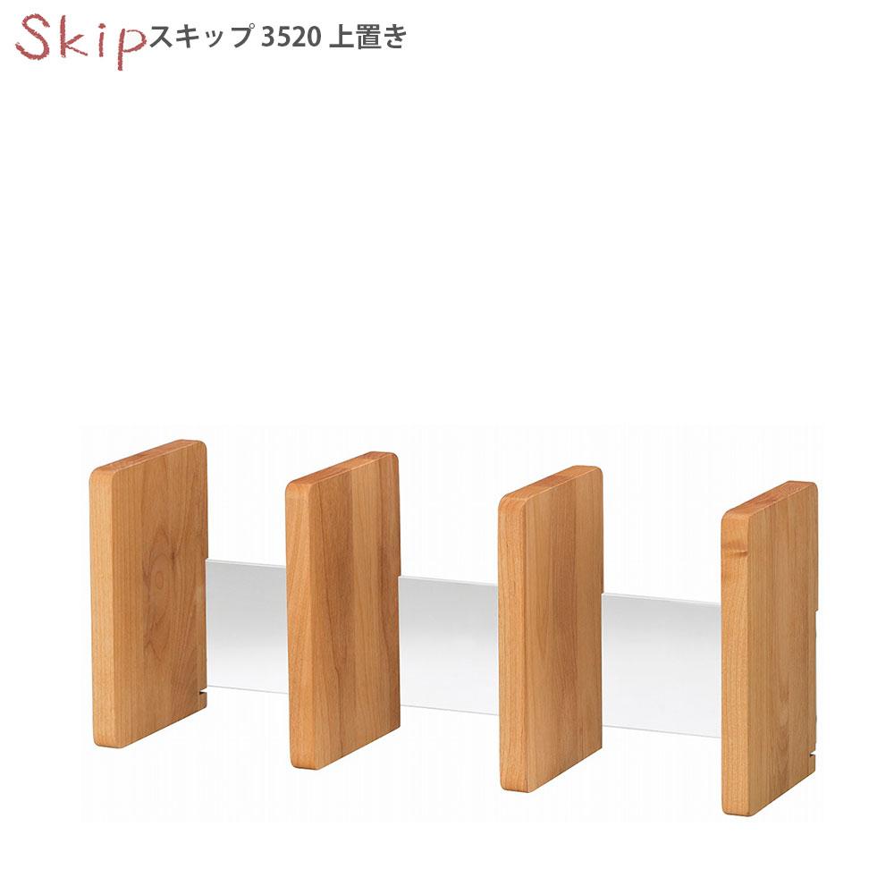 堀田木工 無垢 スキップ SKIP 上置き 3520上棚 日本製 国産