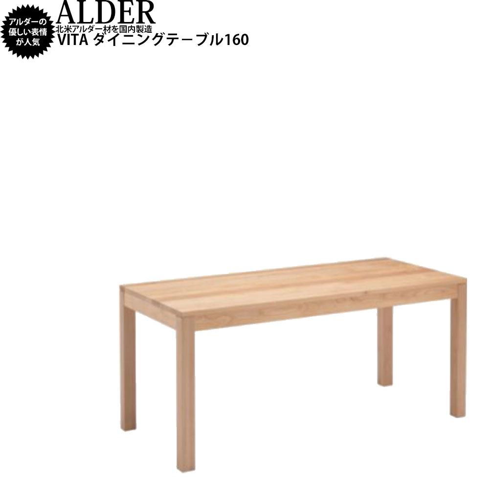 堀田木工 ヴィータ 160ダイニングテーブル 【幅160×奥行80×高さ72cm】 ナチュラル