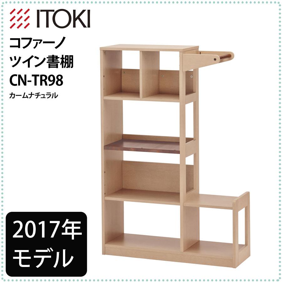 イトーキ 学習机 ツイン書棚 コファーノ カームナチュラル 2 CN-TR-98