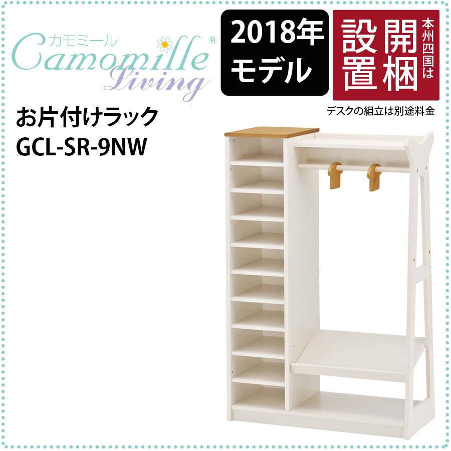 イトーキ 学習机 衣類ラック カモミール ナチュラルホワイト 2 GCL-FR-NW