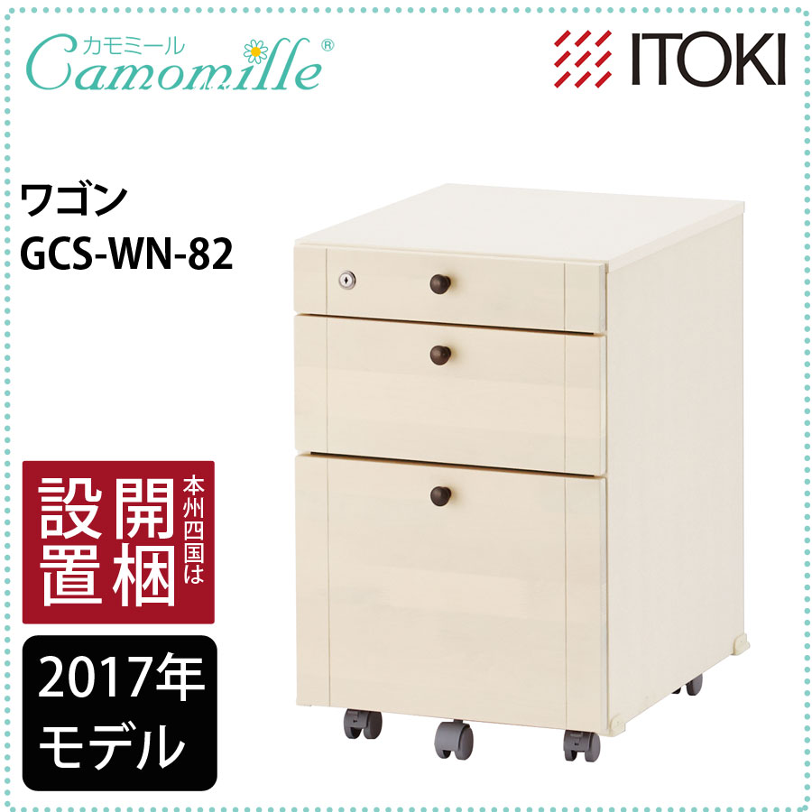 イトーキ 学習机 ワゴン カモミール ナチュラルホワイト 1 GCS-WN-82
