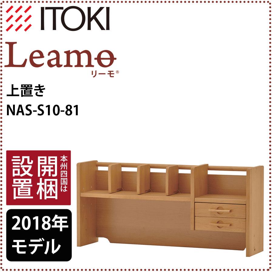 イトーキ 学習机 上棚 リーモ ティーブラウン 1 NAS-S10-81