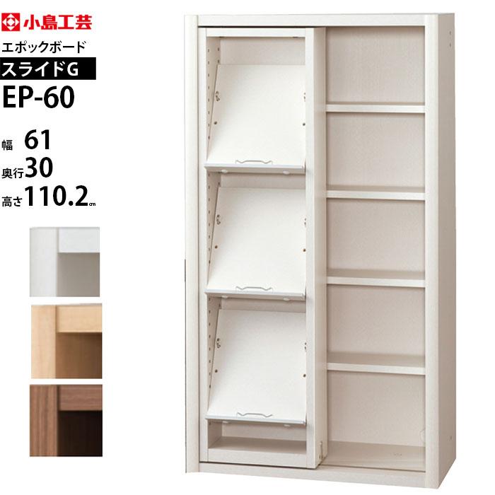 本棚 書棚 スライド 完成品 大容量 日本製 スライド本棚 スライド書棚 小島工芸 エポック Epoch ボードスライドG 【幅61×奥行30×高さ110cm】 ウッディホワイト チェリーナチュラル ウォールモカ EP-60-SLI-G 新生活