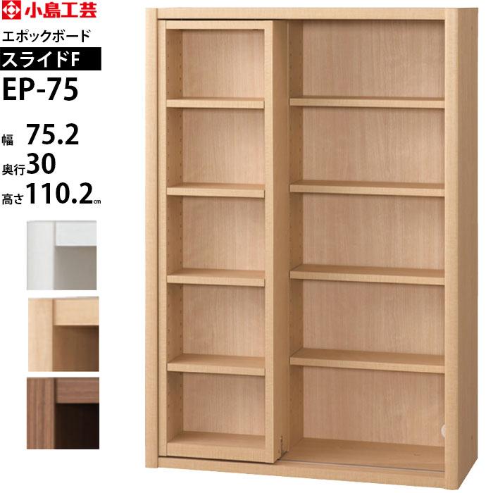 本棚 書棚 スライド 完成品 大容量 日本製 スライド本棚 スライド書棚 小島工芸 エポック Epoch ボードスライドF 【幅75.2×奥行30×高さ110cm】 ウッディホワイト チェリーナチュラル ウォールモカ EP-75-SLI-F