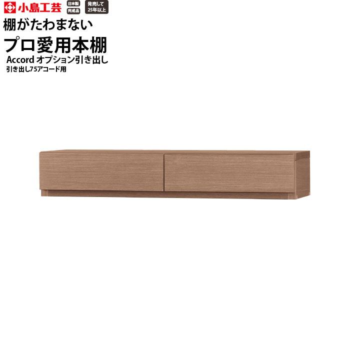 小島工芸 アコード用引出し オプション引出し 【幅68.7×奥行27.6×高さ12cm】 日本製 A4 大容量