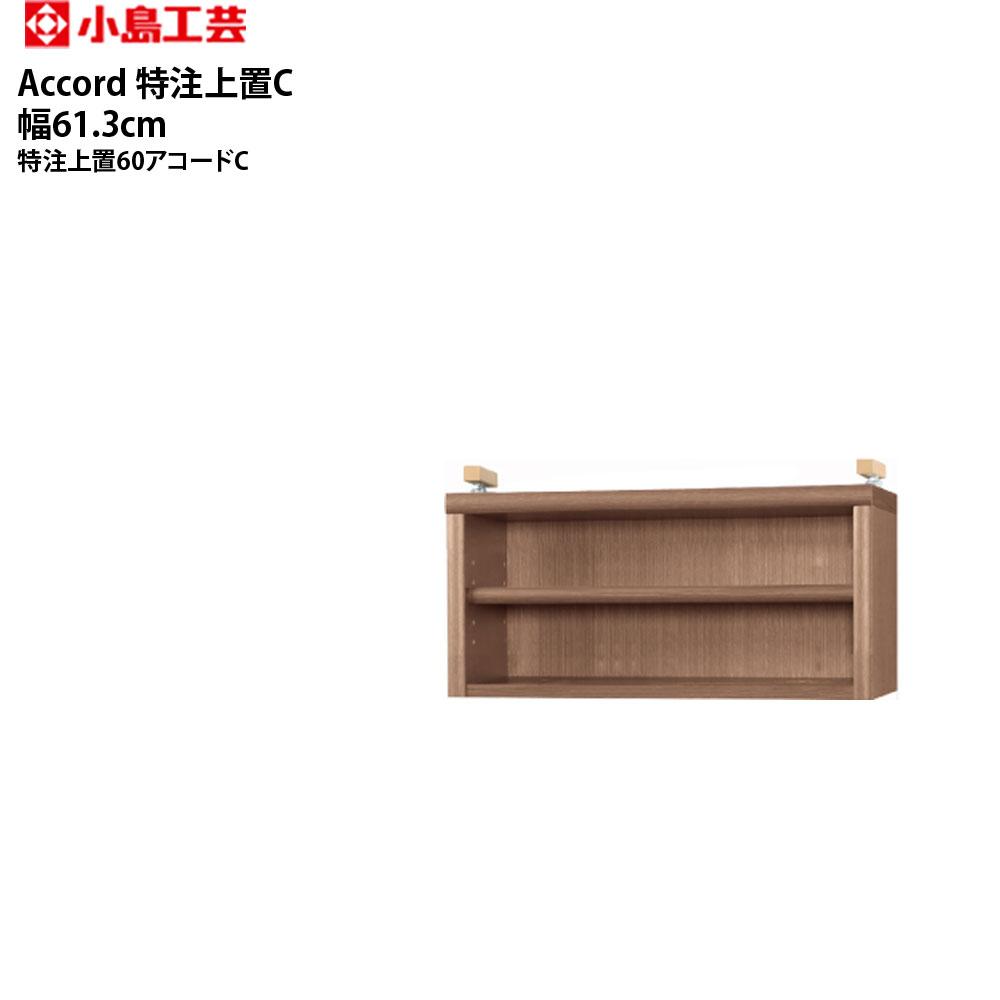 小島工芸 アコード用上置き セミオーダー 本棚 特注上置き 【幅61.3×奥行30.5×高さ30-60cm】 日本製 A4 大容量