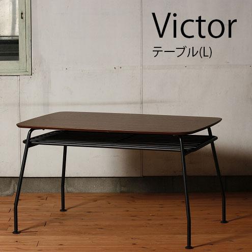 弘益 Victor Table (L) テーブル 【幅120×奥行75×高さ70cm】 VCT-T120 【送料無料】