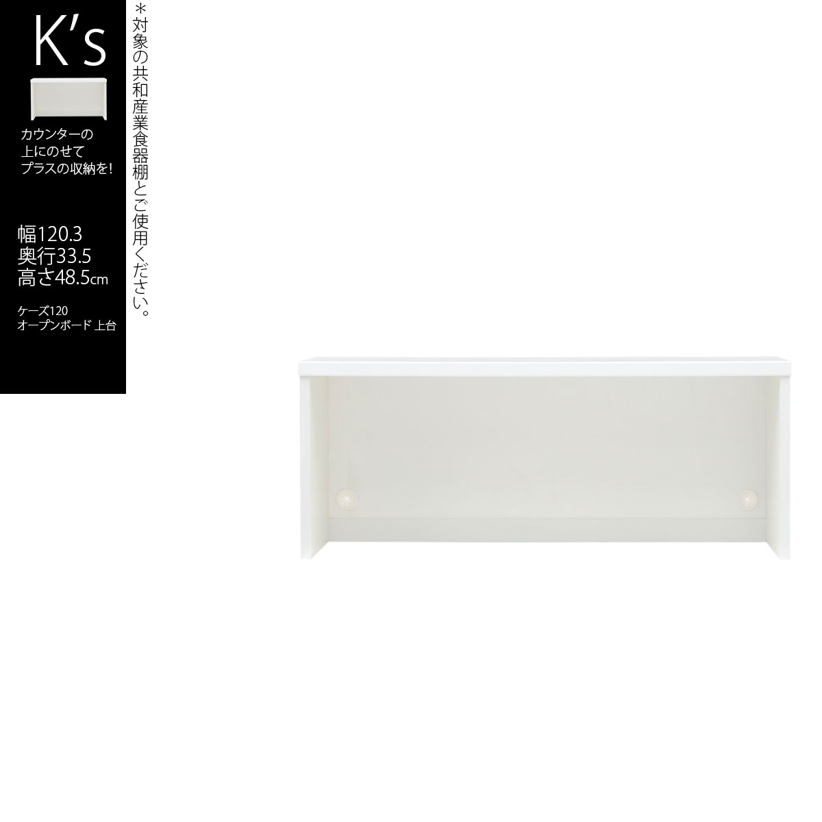 共和産業 ケーズ オープンボード キッチンカウンター 120 ホワイト【幅120.3cm】 日本製 国産