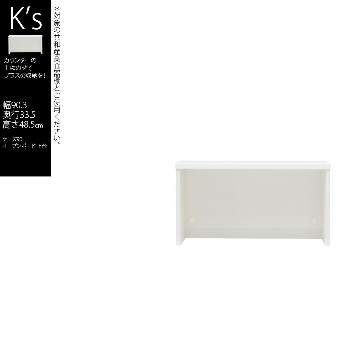 共和産業 ケーズ オープンボード キッチンカウンター 90 ホワイト【幅90.3cm】 日本製 国産