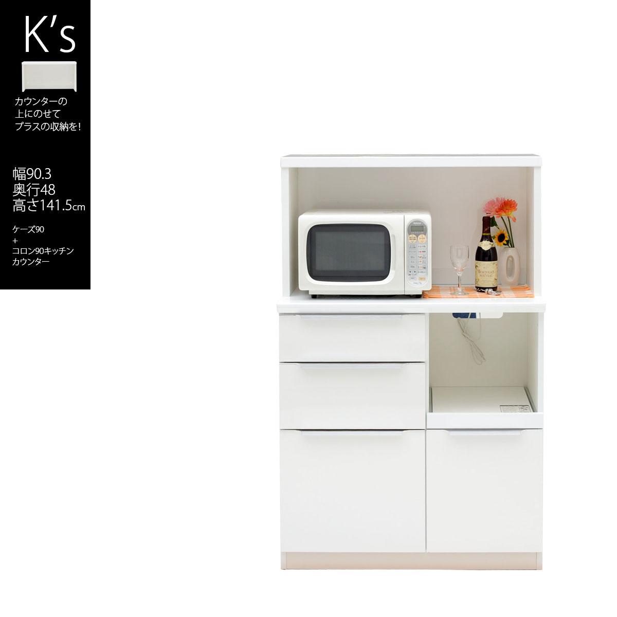 共和産業 ケーズ コロン キッチンカウンター 90 ホワイト【幅90.3×高さ93cm】 日本製 国産
