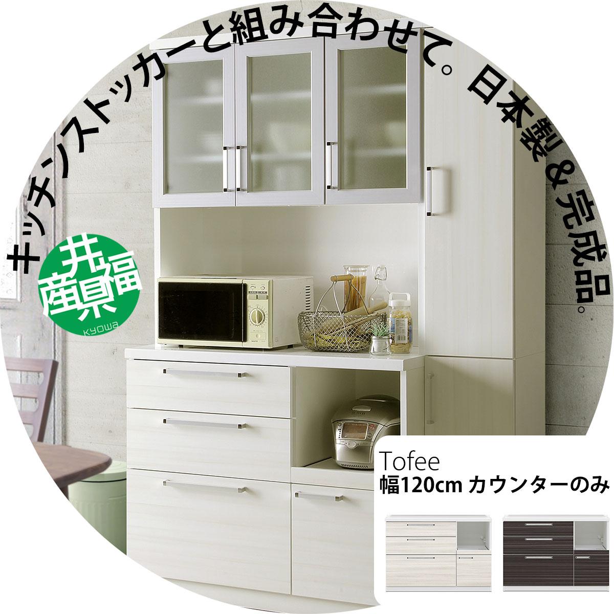 共和産業 タフィー キッチンボード カウンター 【幅120.3×奥50×高85cm】 ホワイト ブラック 120KB-CO