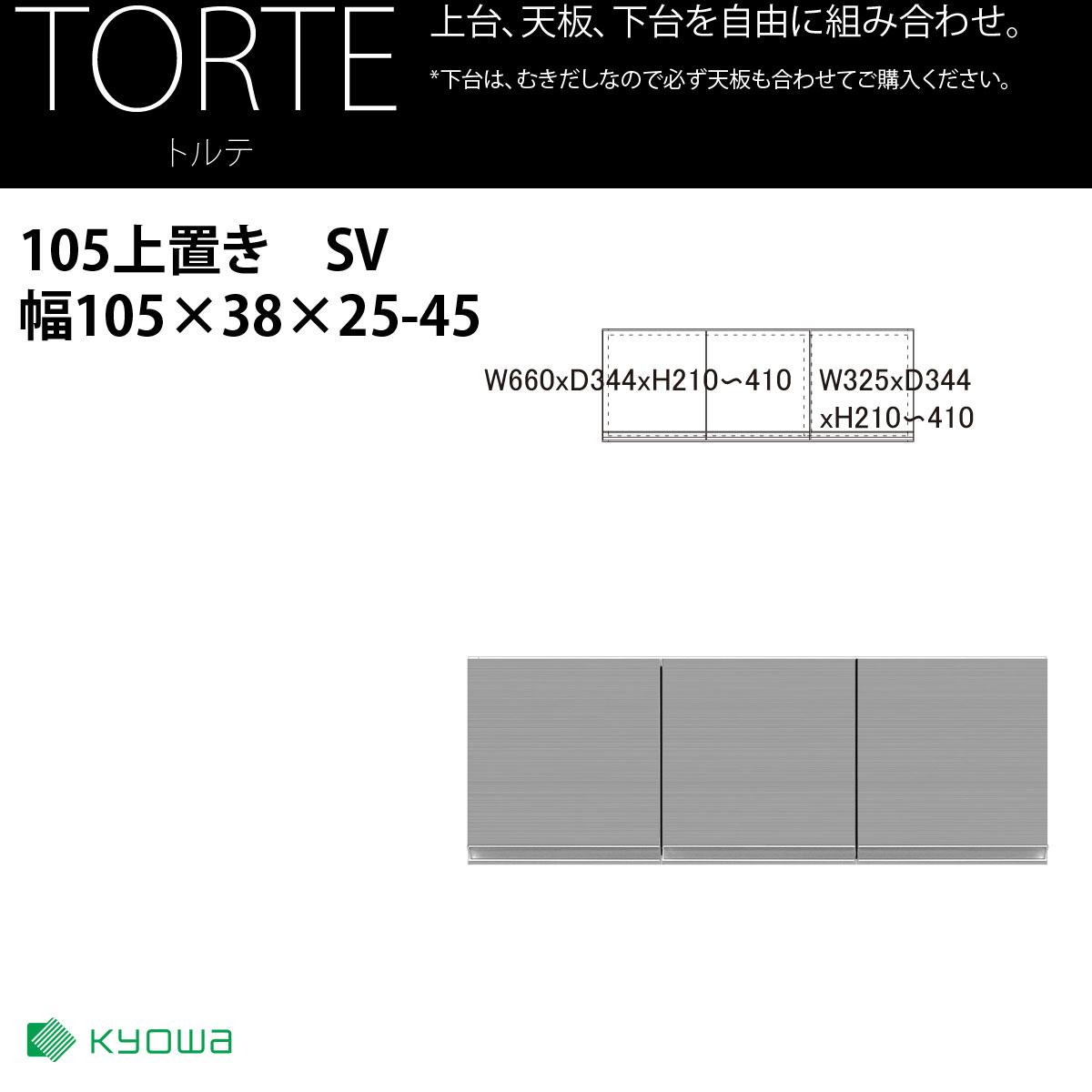 共和産業 トルテ 高さオーダー上置き 105 シルバー【幅105×高さ25-45cm】 日本製 国産
