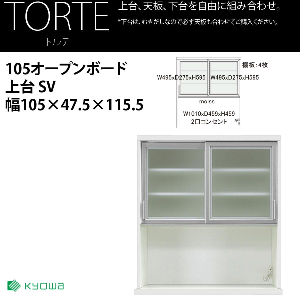 共和産業 トルテ オープンボード 上台 105 シルバー【幅105×高さ115.5cm】 日本製 国産