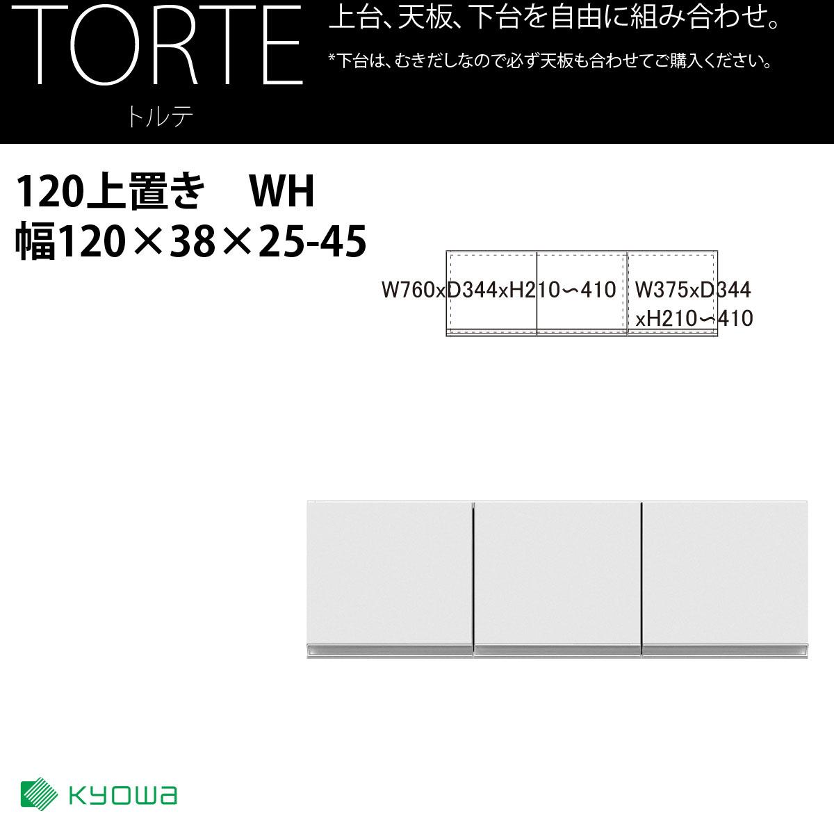 共和産業 トルテ 高さオーダー上置き 120 ホワイト【幅120×高さ25-45cm】 日本製 国産