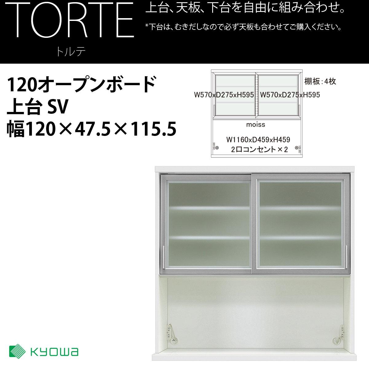 共和産業 トルテ オープンボード 上台 120 シルバー【幅120×高さ115.5cm】 日本製 国産