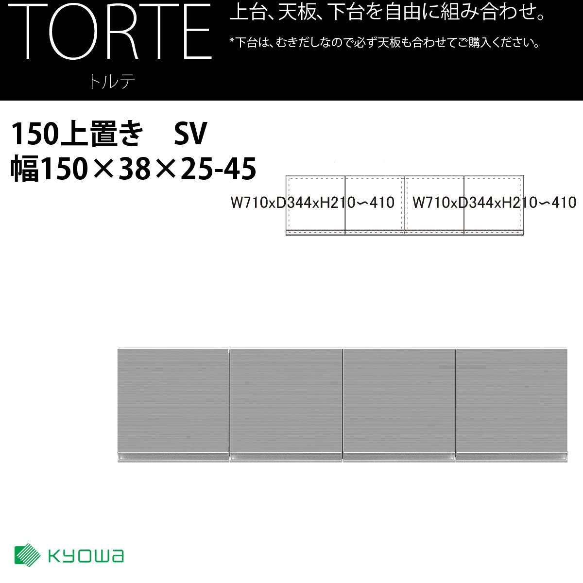 共和産業 トルテ 高さオーダー上置き 150 シルバー【幅150×高さ25-45cm】 日本製 国産