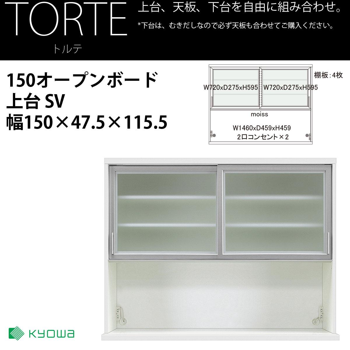 共和産業 トルテ オープンボード 上台 150 シルバー【幅150×高さ115.5cm】 日本製 国産
