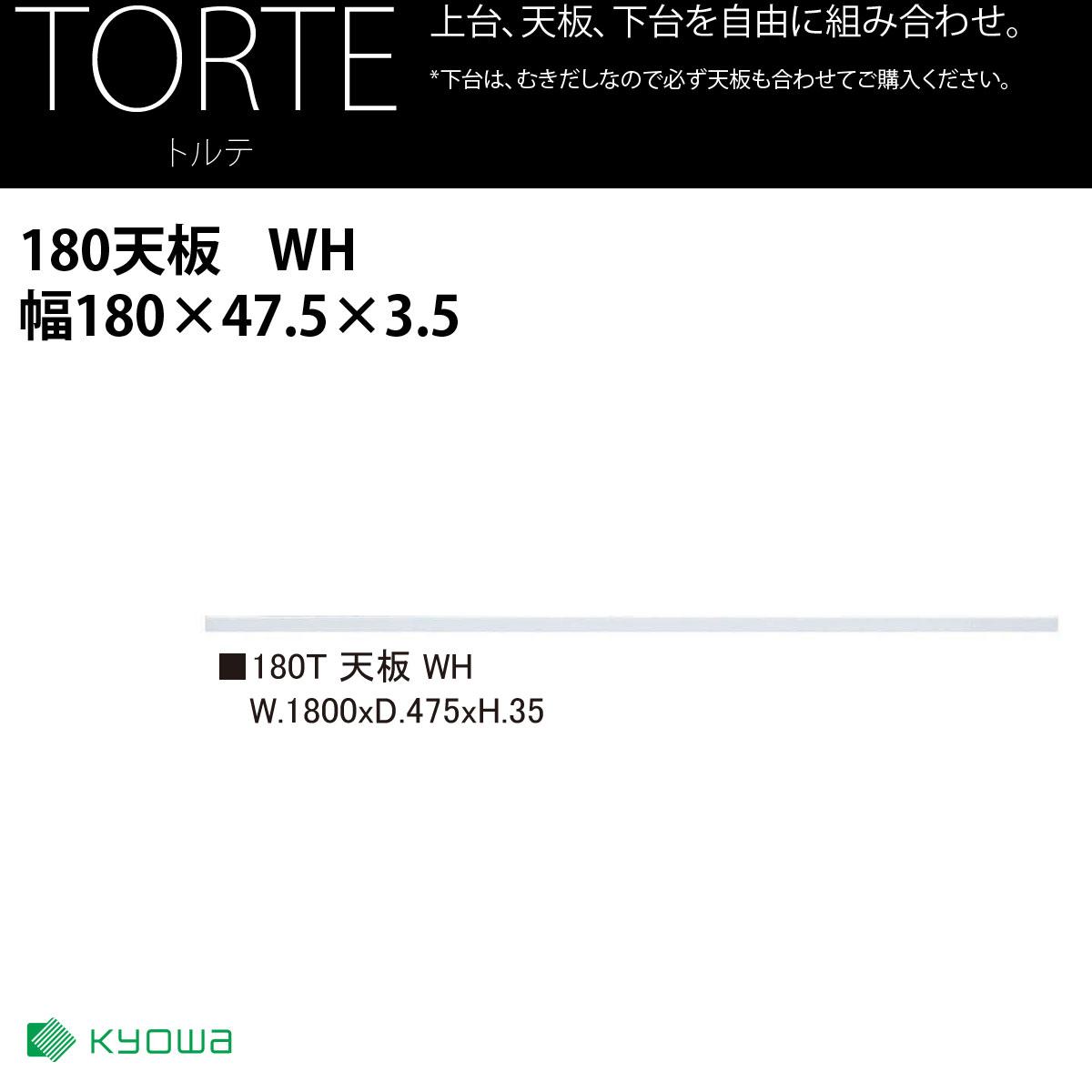 共和産業 トルテ 天板 180T ホワイト【幅180×高さ3.5cm】 日本製 国産