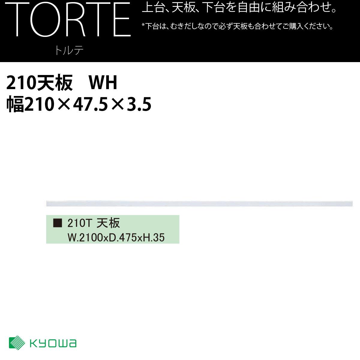 共和産業 トルテ 天板 210T ホワイト【幅210×高さ3.5cm】 日本製 国産