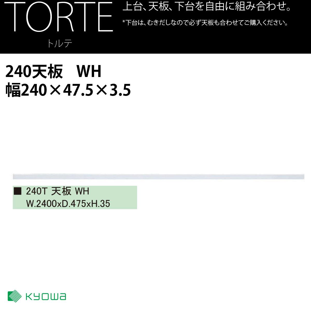 共和産業 トルテ 天板 240T ホワイト【幅240×高さ3.5cm】 日本製 国産