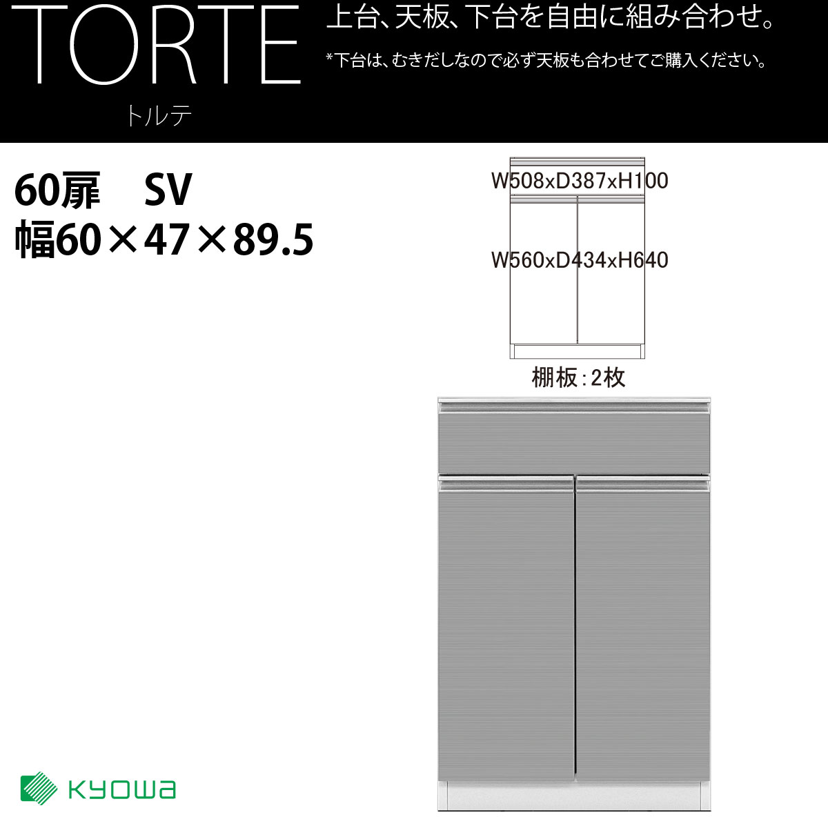 共和産業 トルテ 下台 扉 60D シルバー【幅60×高さ89.5cm】 日本製 国産