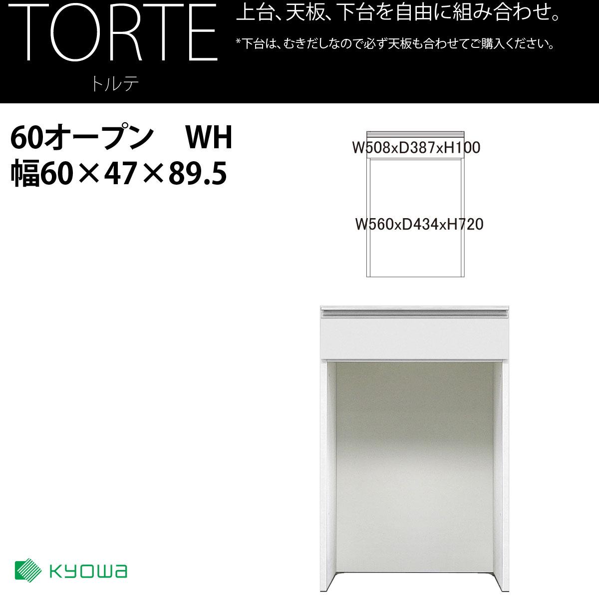 共和産業 トルテ 下台 オープン 60OP ホワイト【幅60×高さ89.5cm】 日本製 国産