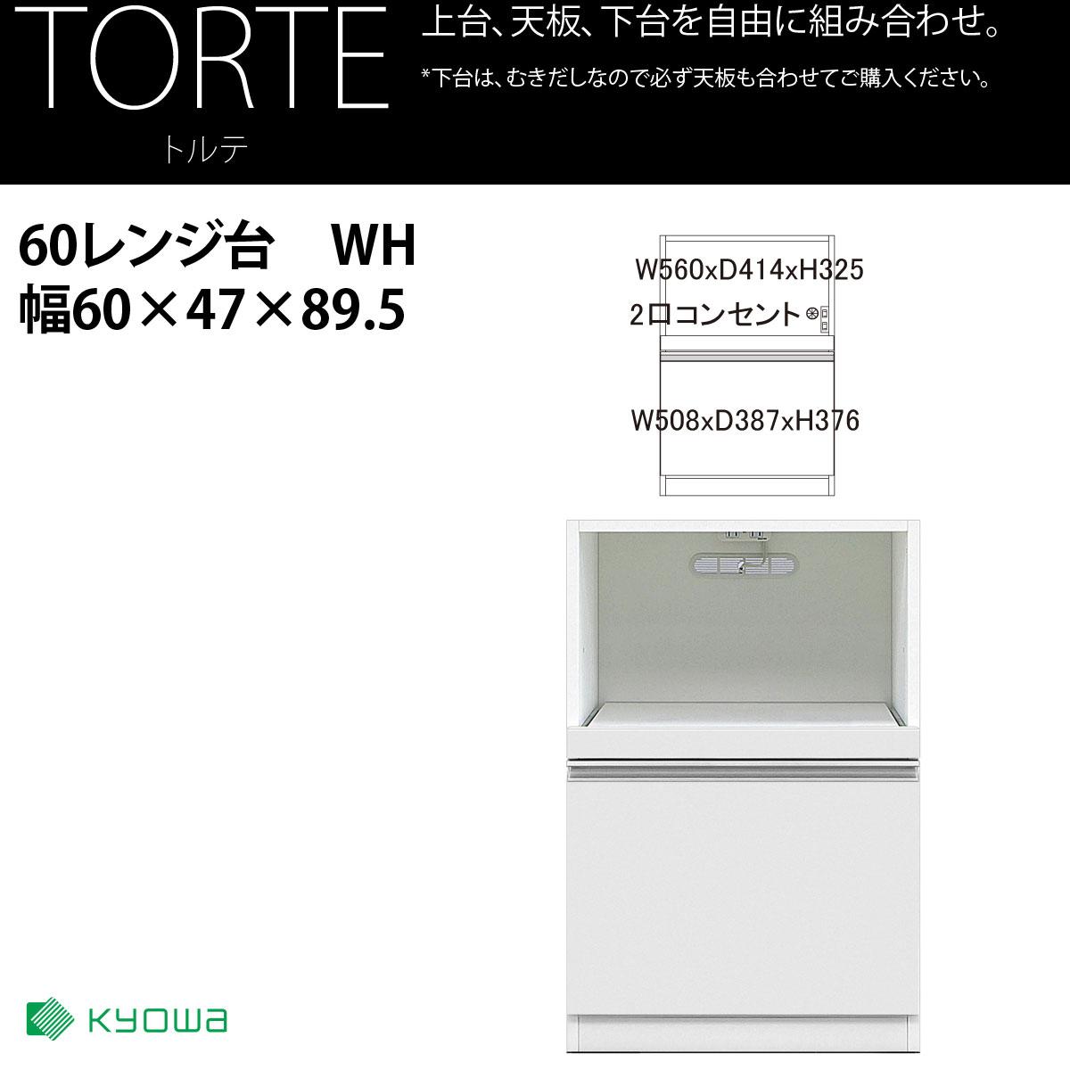 共和産業 トルテ 下台 レンジ台 60R ホワイト【幅60×高さ89.5cm】 日本製 国産