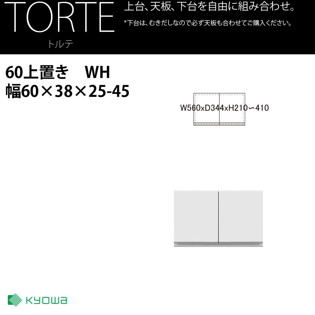 共和産業 トルテ 高さオーダー上置き 60 ホワイト【幅60×高さ25-45cm】 日本製 国産