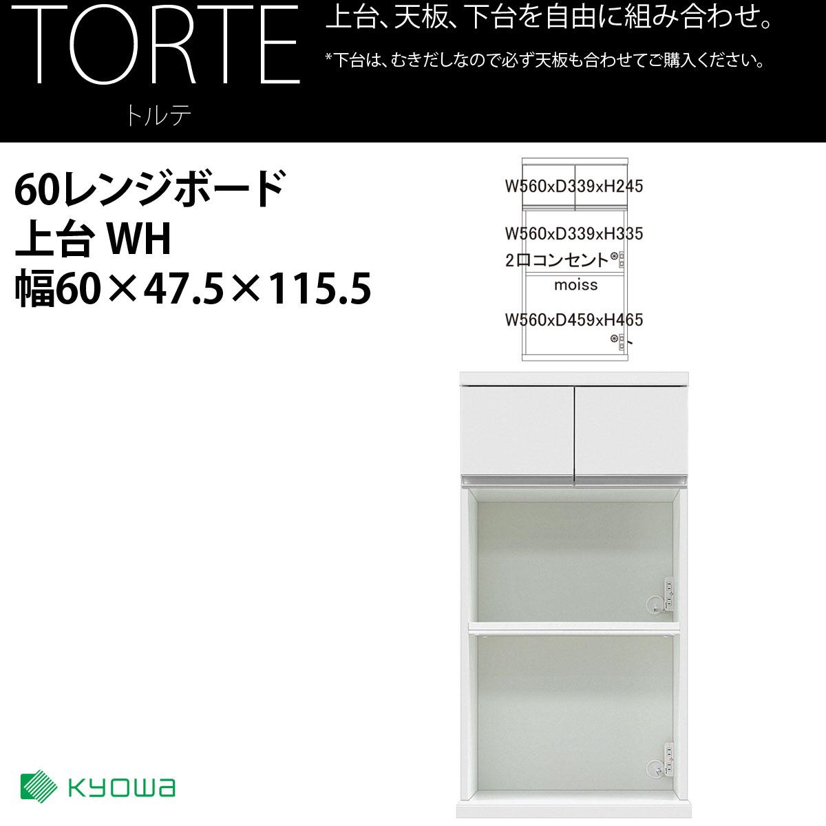 共和産業 トルテ レンジボード 上台 60 ホワイト【幅60×高さ115.5cm】 日本製 国産