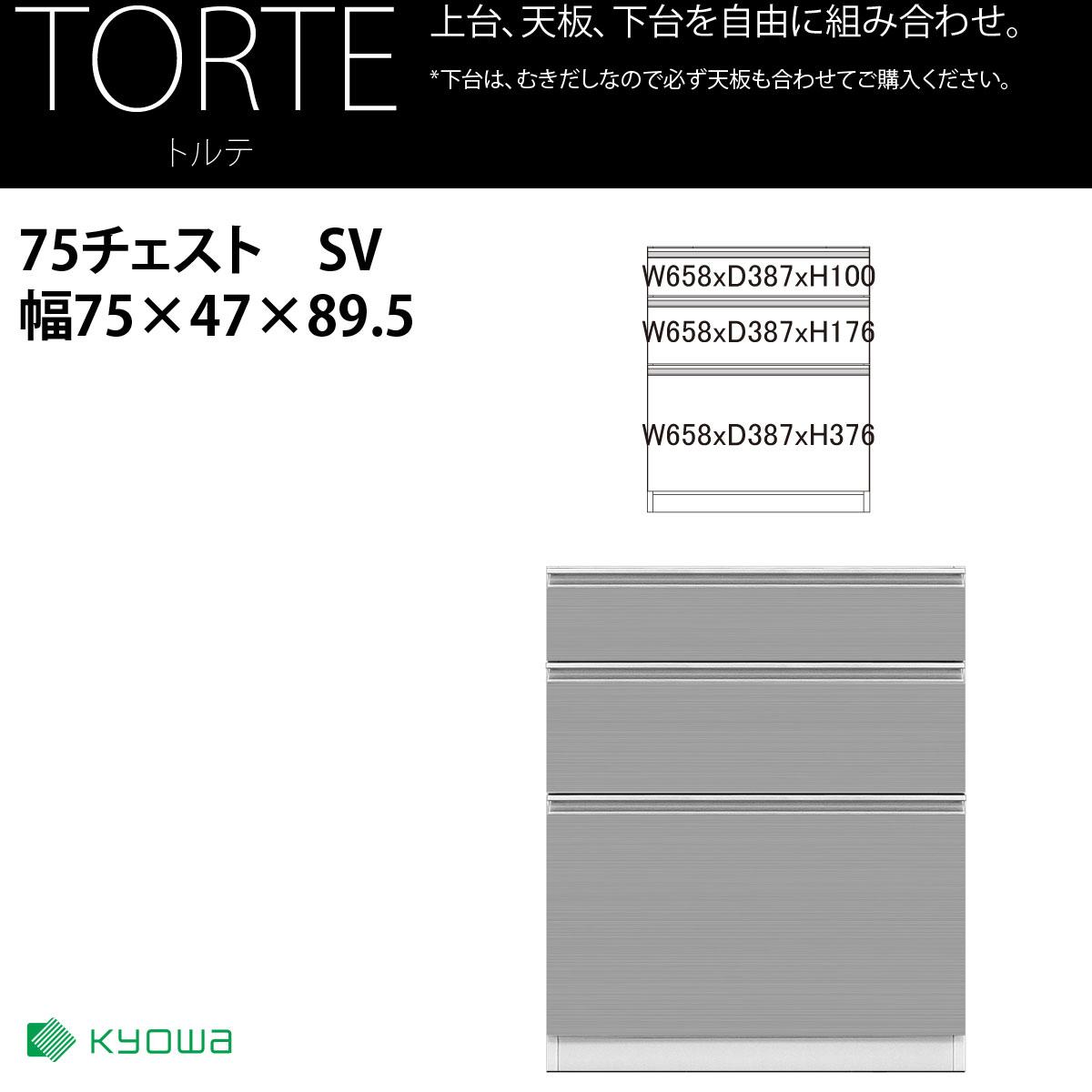 共和産業 トルテ 下台 チェスト 75C シルバー【幅75×高さ89.5cm】 日本製 国産