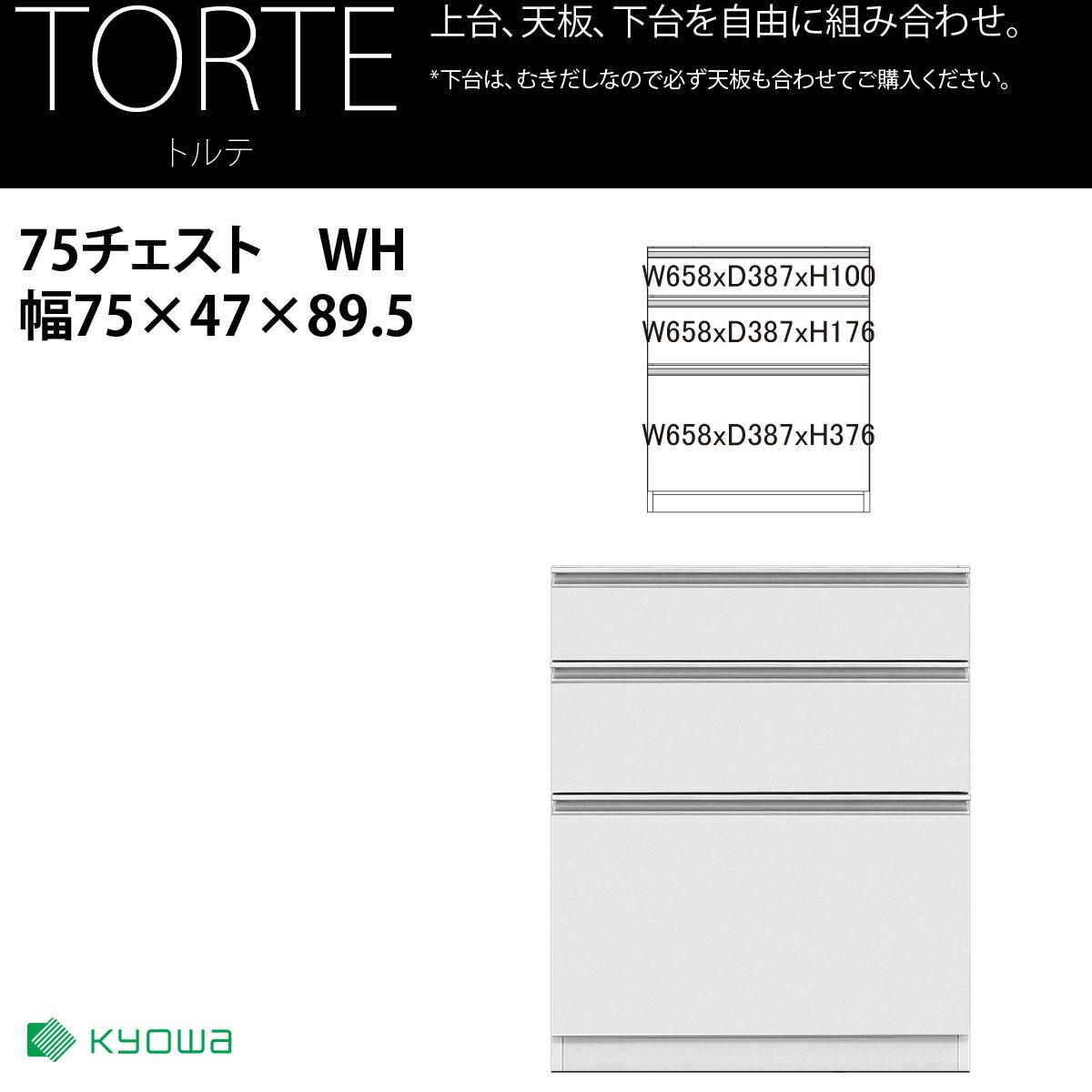 共和産業 トルテ 下台 チェスト 75C ホワイト【幅75×高さ89.5cm】 日本製 国産