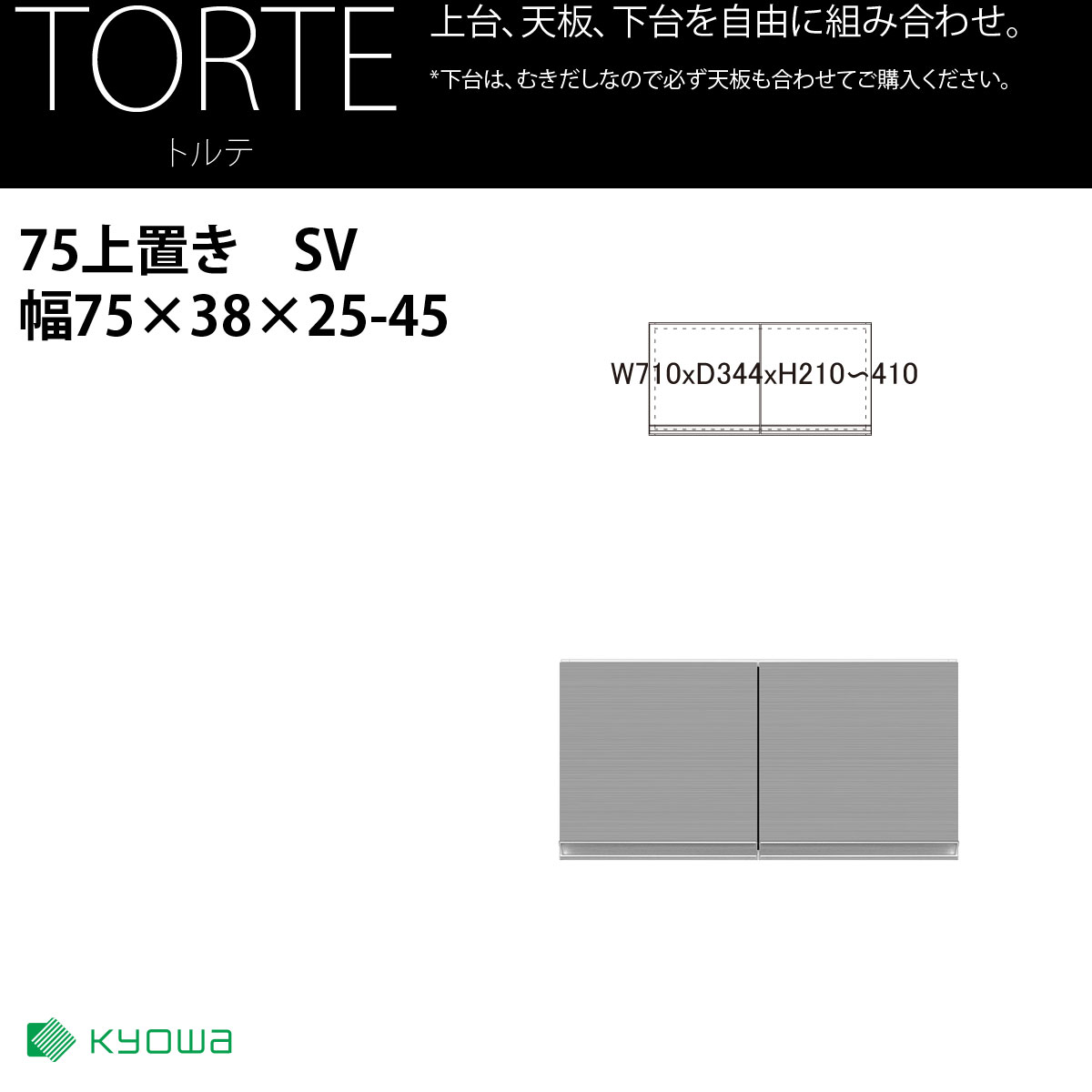 共和産業 トルテ 高さオーダー上置き 75 シルバー【幅75×高さ25-45cm】 日本製 国産