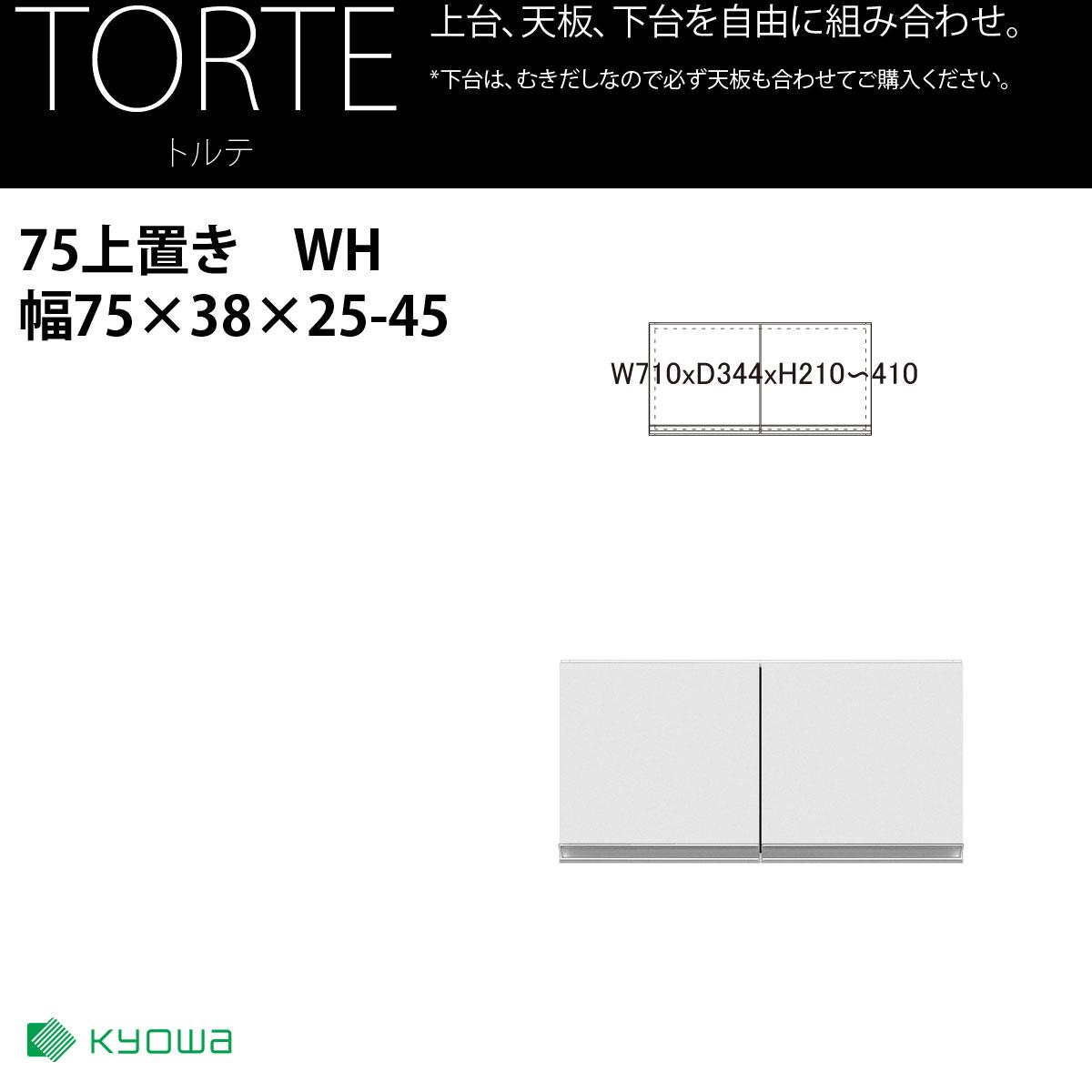 共和産業 トルテ 高さオーダー上置き 75 ホワイト【幅75×高さ25-45cm】 日本製 国産