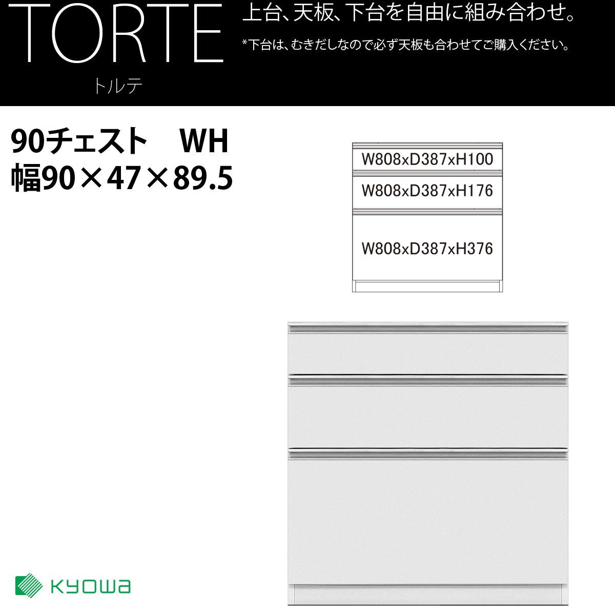 共和産業 トルテ 下台 チェスト 90C ホワイト【幅90×高さ89.5cm】 日本製 国産
