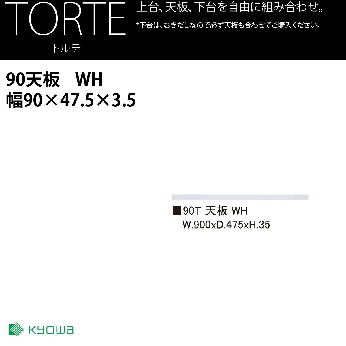 共和産業 トルテ 天板 90T ホワイト【幅90×高さ3.5cm】 日本製 国産