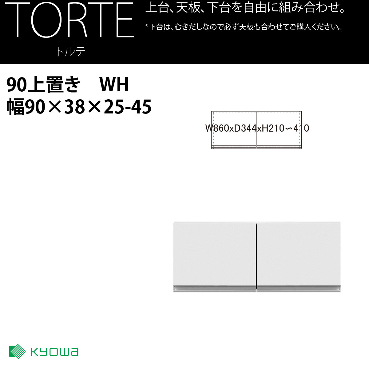 共和産業 トルテ 高さオーダー上置き 90 ホワイト【幅90×高さ25-45cm】 日本製 国産