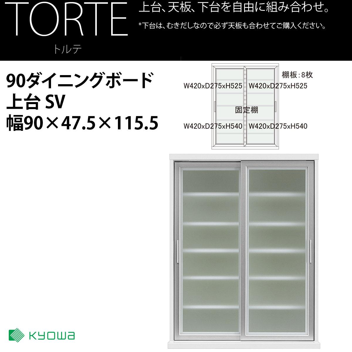 共和産業 トルテ ダイニングボード 上台 90 シルバー【幅90×高さ115.5cm】 日本製 国産