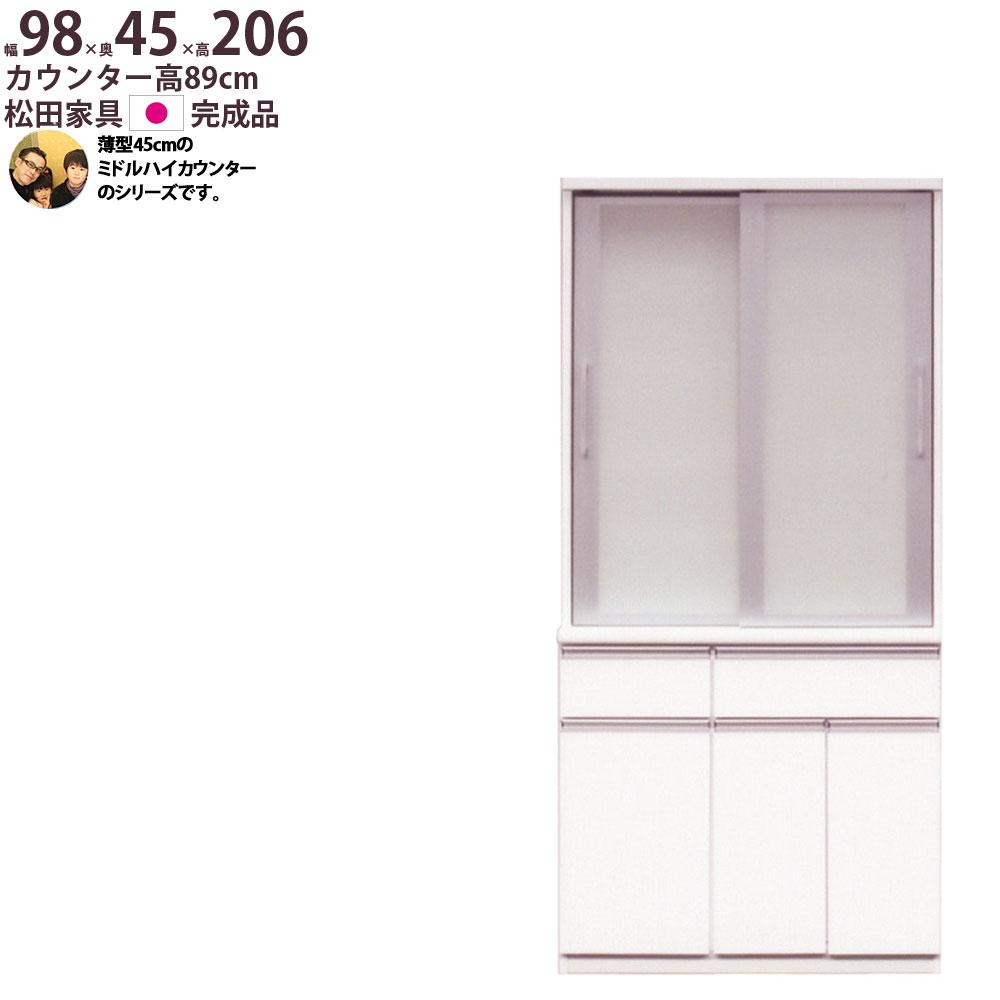 松田 家具 食器 棚 日本製 完成品 薄型45cm ミドルハイカウンター 【幅98×奥行45×高さ205cm】 食器棚 1000 食器棚 食器棚 松田家具 新生活