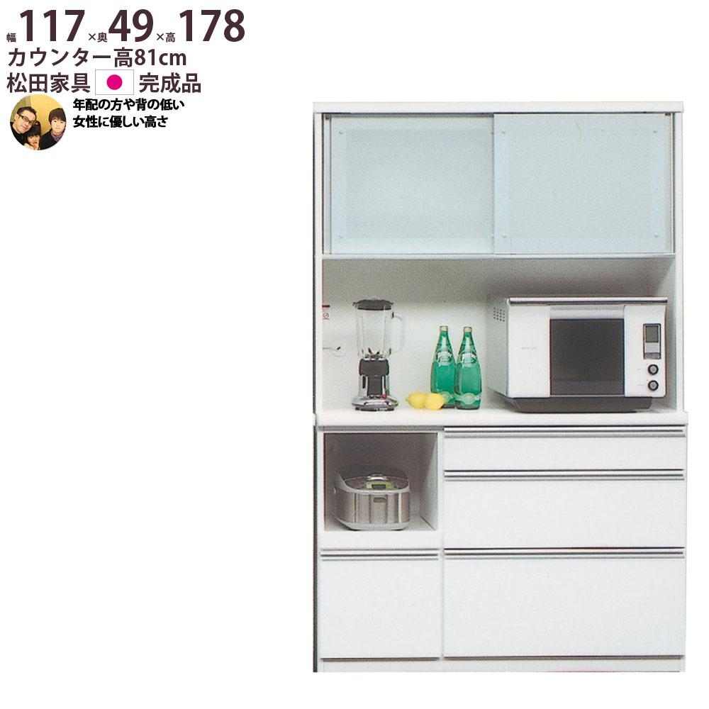松田家具 キッチンボード 食器棚 完成品 年配の方や背の低い方に優しい高さ 【幅117×奥行49×高さ178cm】 1200 レンジ 【rev】