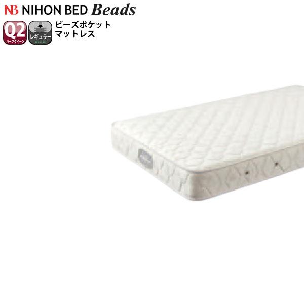 【本州四国は開梱設置無料】 日本ベッド beads ビーズ レギュラー ハーフクイーン 11270 (旧品番 11195 )