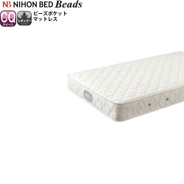 【本州四国は開梱設置無料】 日本ベッド beads ビーズ クイーン 11272 (旧品番 11197 )