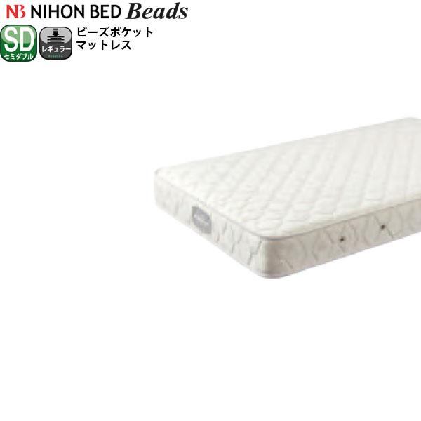 【本州四国は開梱設置無料】 日本ベッド beads ビーズ セミダブル 11272 (旧品番 11197 )