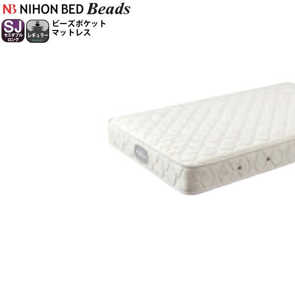 【本州四国は開梱設置無料】 日本ベッド beads ビーズ セミダブルロング 11272 (旧品番 11197 )