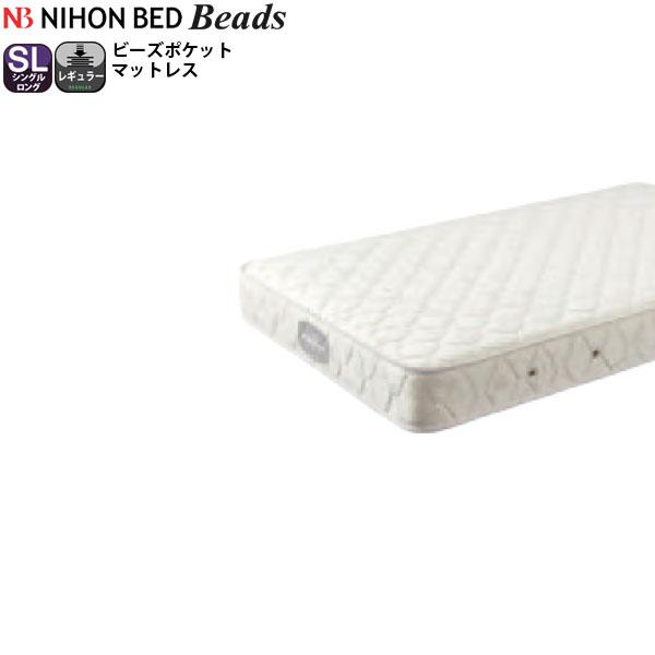 【本州四国は開梱設置無料】 日本ベッド beads ビーズ シングルロング 11272 (旧品番 11197 )